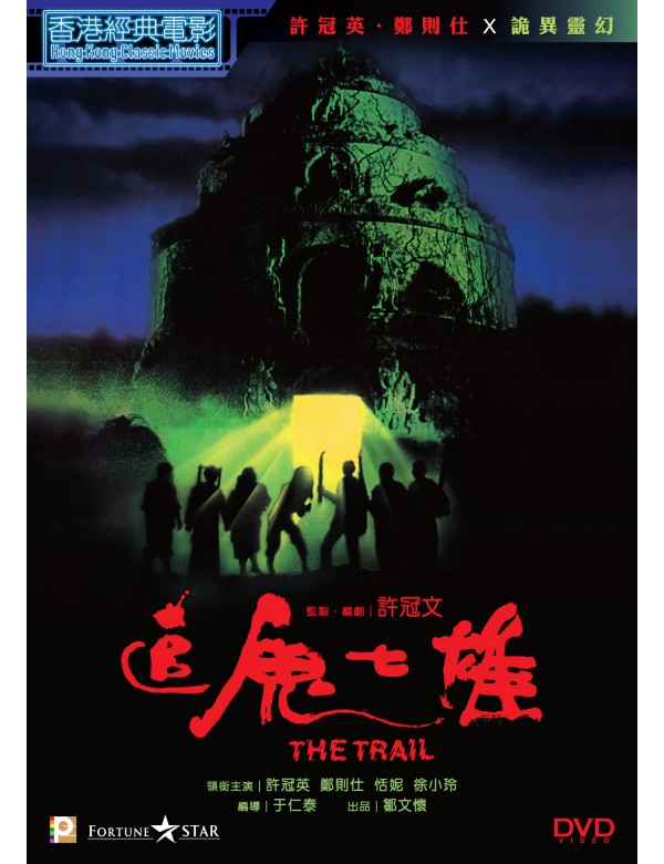 THE TRAIL 追鬼七雄 1983 (HONG KONG MOVIE) DVD ENGLISH SUBTITLES (REGION 3)