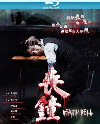 Death Bell 喪鐘 2010 (Korean Movie) BLU-RAY with English Subtitles (Region A)