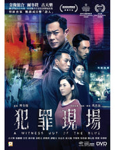 Load image into Gallery viewer, A Witness Out Of The Blue 2019 (Hong Kong Movie) DVD with English Subtitles (Region 3) 犯罪現場