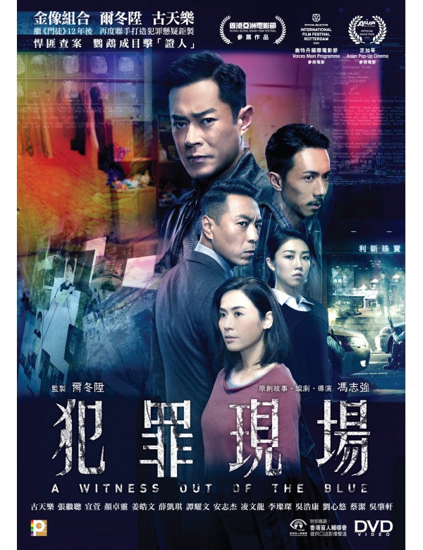 A Witness Out Of The Blue 2019 (Hong Kong Movie) DVD with English Subtitles (Region 3) 犯罪現場