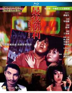 Final Victory 最後勝利 1987 (Hong Kong Movie) BLU-RAY with English Subtitles (Region A)