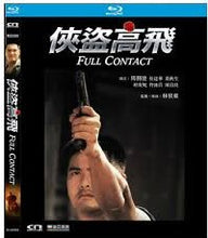 Load image into Gallery viewer, Full Contact 俠盜高飛 1992 (Hong Kong Movie) BLU-RAY with English Sub (Region Free)