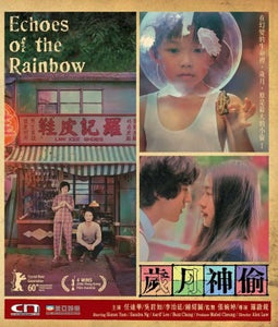 Echoes of The Rainbow 歲月神偷 1979 (H.K Movie) BLU-RAY with English Sub (Region Free)