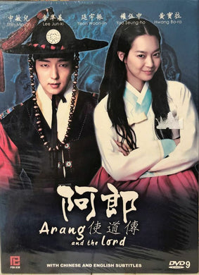 ARANG AND THE LORD 2012 KOREAN TV (1-20 end) DVD ENGLISH SUB (REGION FREE)