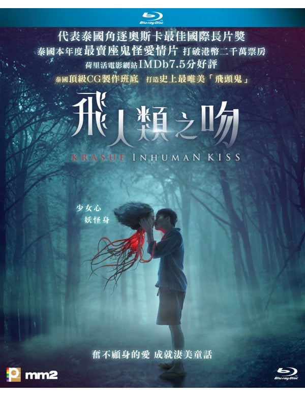 Krasue: Inhuman Kiss 2019 (Thai Movie) BLU-RAY with English Subtitles (Region A) 飛人類之吻