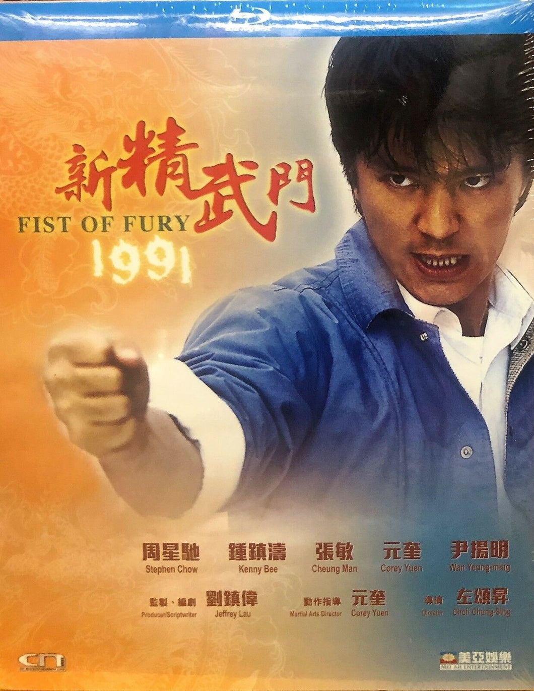 Fist of Fury 1991 新精武門 STEPHEN CHOW (Hong Kong Movie) BLU-RAY with English Sub (Region Free)