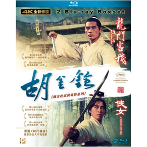 King Hu's Martial Arts Movie Boxset 胡金銓武俠電影系列 1967-1970 (2 x BLU-RAY) English Sub (Region A)