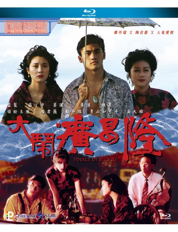 Finale In Blood 大鬧廣昌隆 1993 (Hong Kong Movie) BLU-RAY with English Subtitles (Region A)