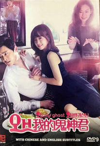OH MY GHOST 2015 KOREAN TV (1-16 end) DVD WITH ENG SUB (ALL REGION)