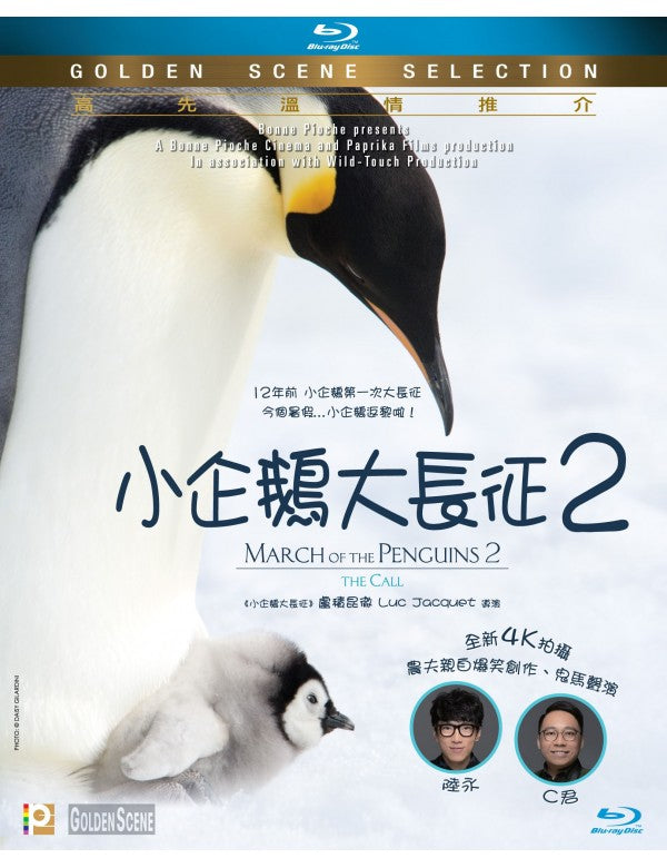 March of The Penguin 2 : The Call 小企鵝大長征2 (BLU-RAY) 2017 with English Sub (Region A)