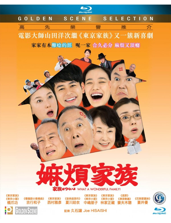 What a Wonderful Family ! 嫲煩家族 2016 (Japanese Movie) BLU-RAY with Eng (Region A)