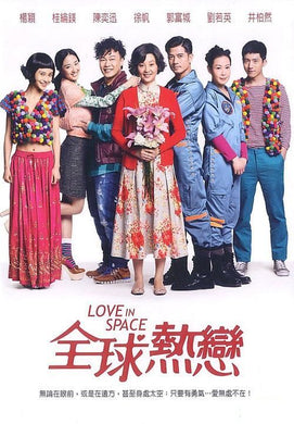 LOVE IN SPACE 全球熱戀 2011 (Mandarin Movie ) DVD ENGLISH SUB (REGION 3)