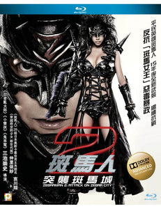 Zebraman 2: Attack on the Zebra City 2010 (Japanese Movie) BLU-RAY with English Subtitles (Region A)