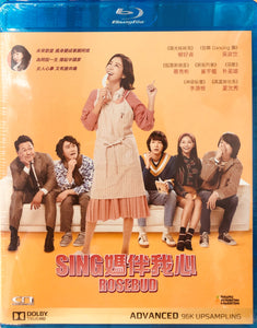 Rosebud 2019 (Korean Movie) BLU-RAY with English Subtitles (Region Free) Sing媽伴我心