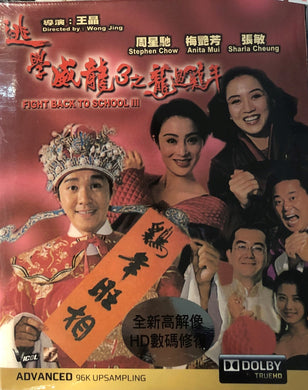 Fight Back To School 3 逃學威龍3龍過雞年 1993 (H.K Movie) BLU-RAY with English Sub (Region Free)
