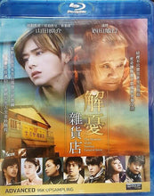 Load image into Gallery viewer, The Miracles of The Namiya General Store 解憂雜貨店 2017 (Japanese Movie) BLU-RAY with English (Region A)