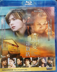 The Miracles of The Namiya General Store 解憂雜貨店 2017 (Japanese Movie) BLU-RAY with English (Region A)