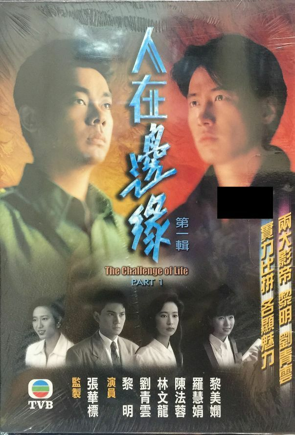 THE CHALLENGE OF LIFE 人在邊緣 1990 part 1 TVB (3 DVD) NON ENGLISH SUB (REGION FREE)