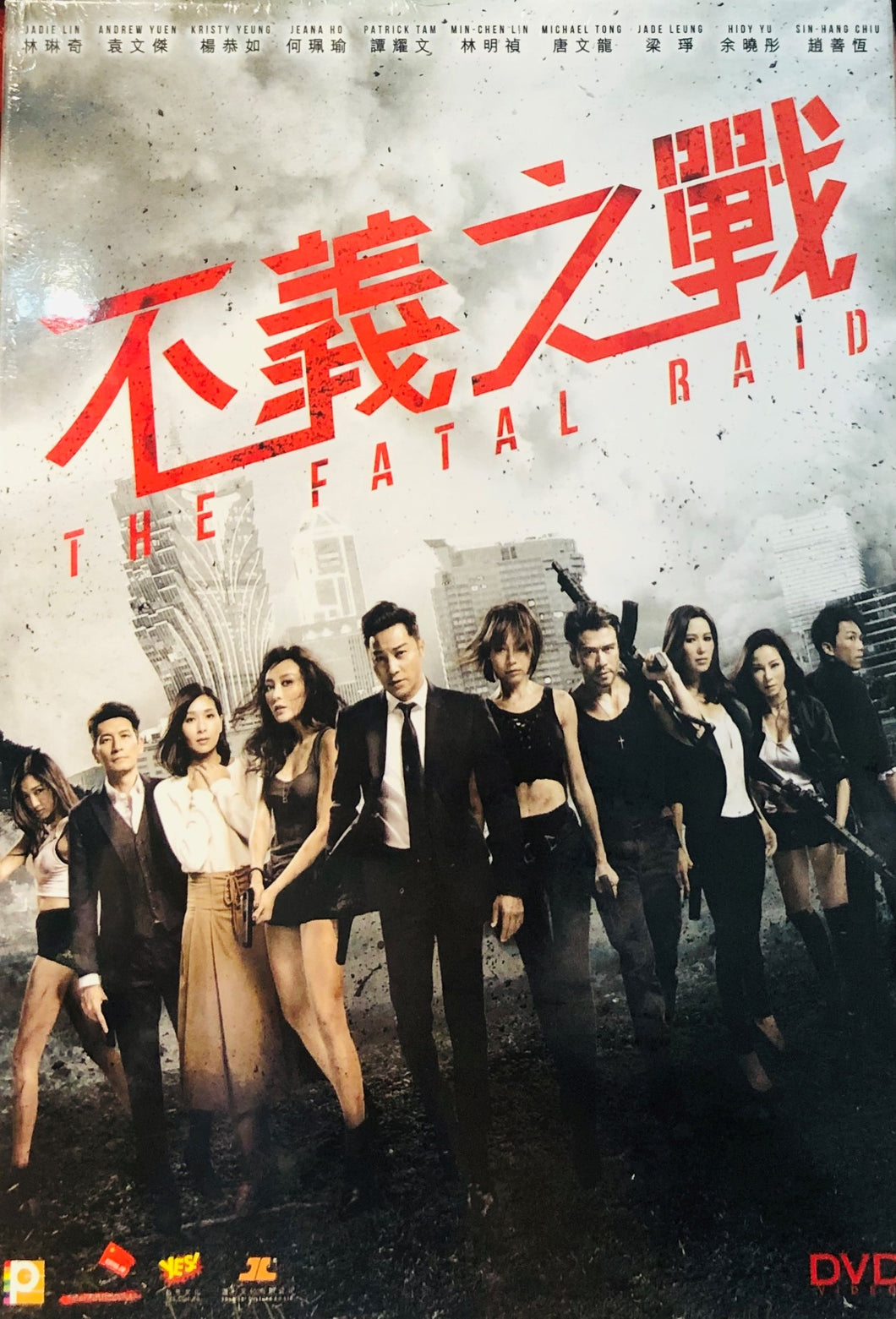 THE FATAL RAID 不義之戰 2019 (HONG KONG MOVIE) DVD ENGLISH SUBTITLES (REGION 3)