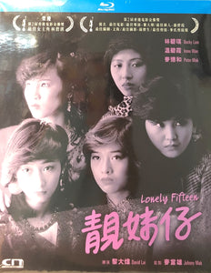 Lonely Fifteen 靚妹仔 1982 (Hong Kong Movie) BLU-RAY with English Sub (Region Free)
