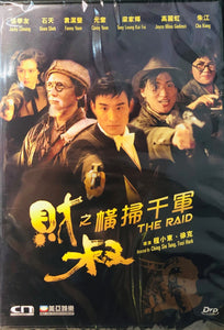 The Raid 1991 (Hong Kong Movie) DVD with English Subtitles  (Region Free) 財叔之橫掃千軍