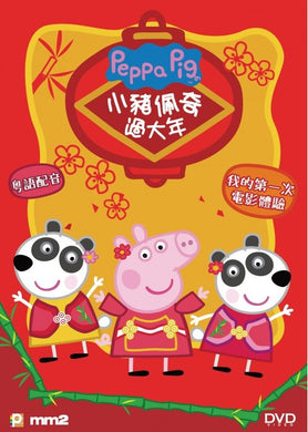 Peppa Celebrates Chinese New Year DVD with English Subtitles (Region 3) 小豬佩奇過大年
