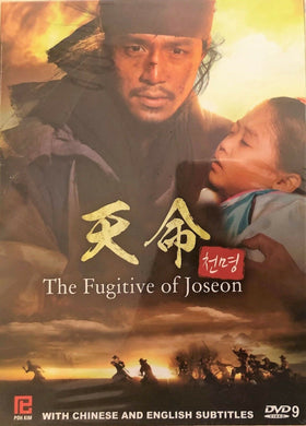 THE FUGITIVE OF JOSEON 2013 KOREAN TV (1-20 end) DVD ENGLISH SUB (REGION FREE)