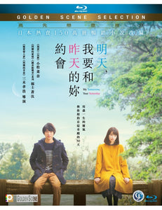 My Tomorrow, Your Yesterday 2017 (Japanese Movie) BLU-RAY with English Subtitles (Region A)