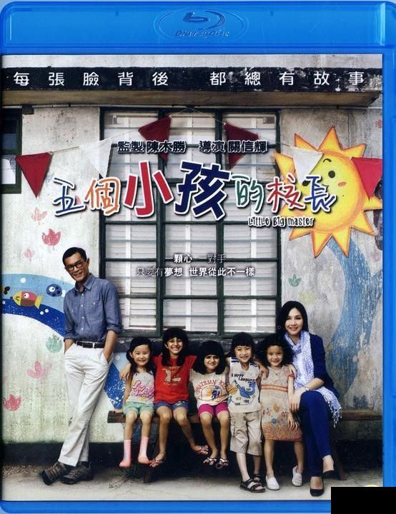 Little Big Master 五個小孩的校長 2015 (H.K Movie) BLU-RAY with English Subtitles (Region A)