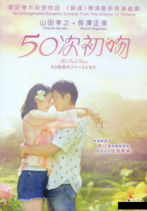 50 FIRST KISSES 50次初吻 2018 (JAPANESE MOVIE) DVD ENGLISH SUBTITLES (REGION 3)