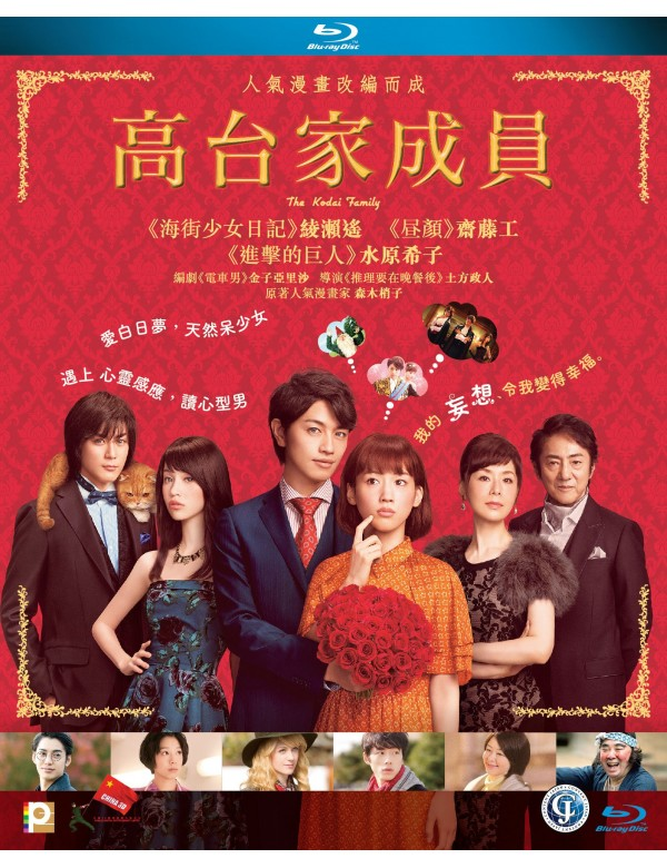 The Kodai Family 高台家成員 2016 Japanese Movie (BLU-RAY) with English Subtitles (Region A)
