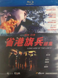 Long Arm of The Law 省港旗兵續集 1987 (H.K Movie) BLU-RAY with English Sub (Region A)