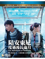 Les Adventures d' Anthony 陪安東尼度過漫長歲月 2015 (Mandarin Movie) BLU-RAY with English Sub (Region A)