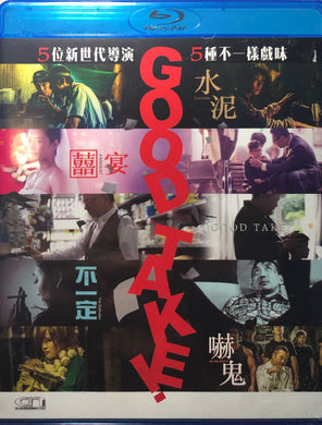 Good Take 水泥 囍宴 不一定 嚇鬼 2016 (Hong Kong Movie) BLU-RAY with English Sub (Region Free)