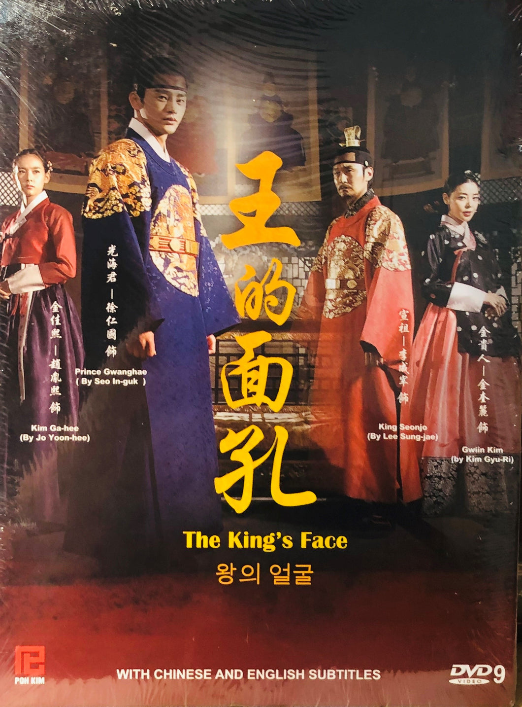 THE KING'S FACE 2012 DVD (KOREAN DRAMA) 1-23 EPISODES WITH ENGLISH SUBTITLES  (ALL REGION) 王的面孔