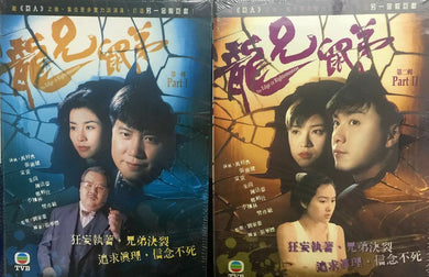 THE EDGE OF RIGHTEOUSNESS龍兄鼠弟1993 TVB (8DVD) NON ENGLISH SUB (REGION FREE)