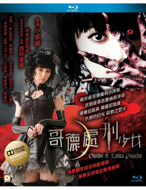 Gothic & Lolita Psycho 哥德處刑少女 2019 (Japanese Movie) BLU-RAY with English Subtitles (Region A)