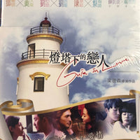 Guia in Love 燈塔下的戀人 2015 (Hong Kong Movie) BLU-RAY with English Sub (Region A)