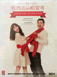 CAN WE FALL IN LOVE AGAIN  POH KIM ENGLISH SUBTITLES  Eugene Uhm Tae Woong Kim Yoo Mi Choi Jung Yoon