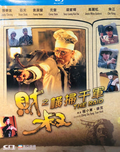 The Raid 1991 (Hong Kong Movie) BLU-RAY with English Subtitles  (Region Free) 財叔之橫掃千軍