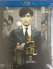 Load image into Gallery viewer, For The Emperor 王道 2014 (Korean Movie) BLU-RAY with English Subtitles (Region A)