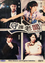 Load image into Gallery viewer, PROTECT THE BOSS 2011 DVD (KOREAN DRAMA) 1-18 EPISODES WITH ENGLISH SUBTITLES (ALL REGION) 守護老闆
