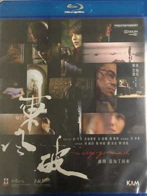 Merry Go Round 東風破 2010  (Hong Kong Movie) BLU-RAY with English Sub (Region Free)