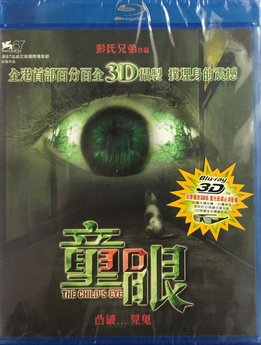 The Child's Eye 童眼3D 2010 (H.K) 2d + 3d BLU-RAY with English Subtitles (Region A)