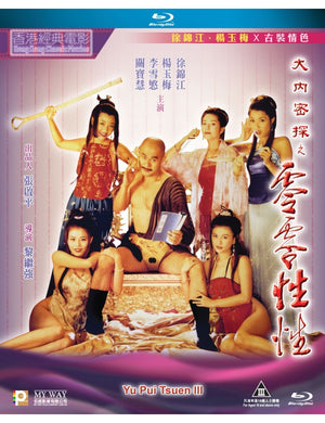 Yu Pui Tsuen 3 大內密探之零零性性 1996 (Hong Kong Movie) BLU-RAY with English Subtitles (Region A)