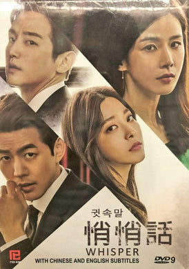 WHISPER 2017 DVD KOREAN TV (1-17 end) DVD ENGLISH SUB (REGION FREE)