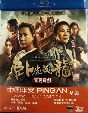 Crouching Tiger Hidden Dragon Sword of Destiny  (3D+2D) BLU-RAY with English Subtitles (Region A)