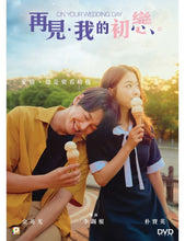 Load image into Gallery viewer, ON YOUR WEDDING DAY 再見我的初戀 2018 (KOREAN MOVIE) DVD ENGLISH SUB (REGION 3)