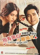 Load image into Gallery viewer, CUNNING SINGLE LADY 2014 DVD KOREAN DRAMA (1-16 end) DVD WITH ENGLISH SUB (ALL REGION) 別有用心單身女