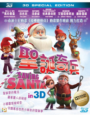 Saving Santa 聖誕奇兵 2013 (3D) Animation BLU-RAY (Region A)